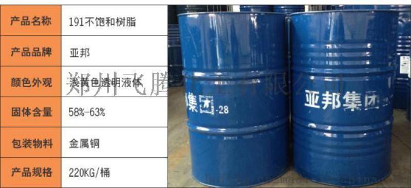 廠家直銷不飽和樹脂 191樹脂 水晶樹脂 透明樹脂