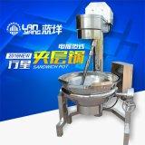 厂家直销 电加热行星夹层锅 高粘度食品夹层锅 酱料莲蓉搅拌机