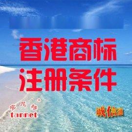 上海申请香港商标注册