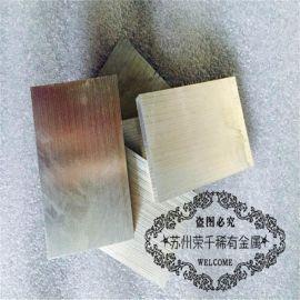 厂家直销:LA103Z镁**合金 低密度 高质量 接受订制 材质保证