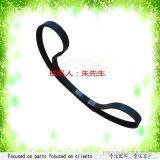 英格索兰配件传送带三角皮带54438106型号PK5 1110 V形皮带