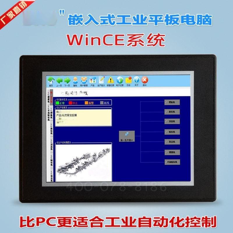 10寸嵌入式無風扇工業電腦, 嵌入式工控一體機