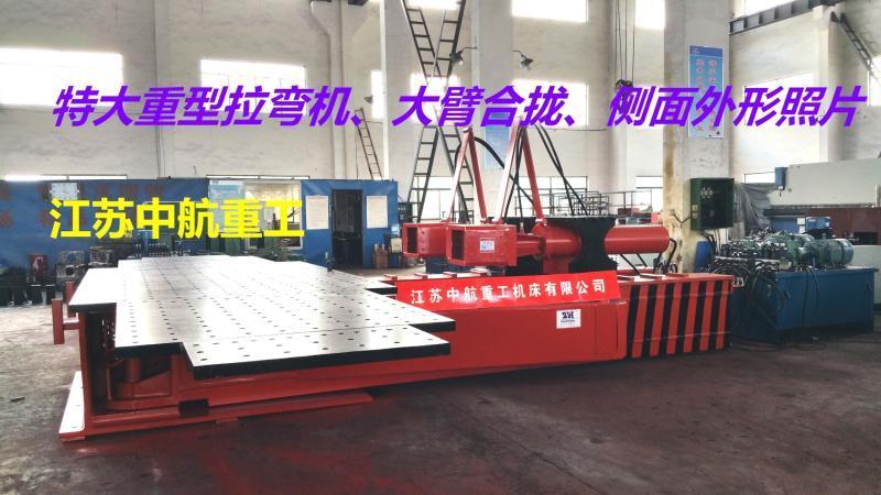供应特大重型拉弯机 弯管机金属成型设备 机械设备
