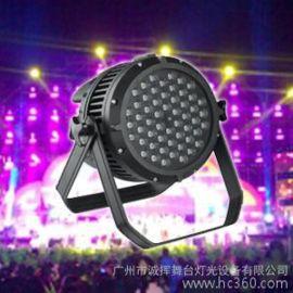 54颗防水帕灯 舞台灯光 LED帕灯 舞台灯光厂