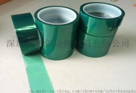 綠色高溫膠帶 高溫綠膠帶 耐酸鹼高溫膠帶