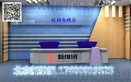 数字化校园时代新维讯校园电视台