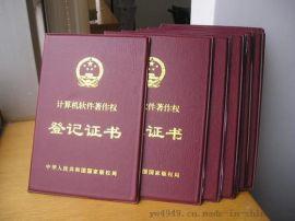 义乌版权登记、义乌计算机软件著作权申请咨询中心