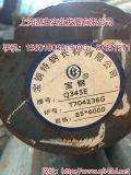 Q345D圆钢,地脚樏栓q345d低温圆钢