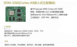NXP CORTEX A7 A9嵌入式主板 工控机主板开发定制  嵌入式解决方案
