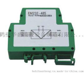 華盛EM232-485 232-485隔離通訊模組