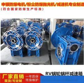 RV蜗轮蜗杆减速机制造商NMRV、NRV铝合金压铸减速箱