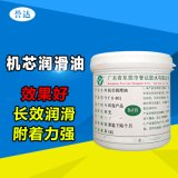 厂家直销工业润滑油 降噪音塑胶齿轮润滑油脂 雪油
