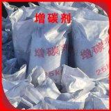 厂家直销炼钢增碳剂 冶金增碳剂 不锈钢增碳剂