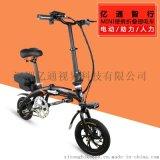 亿通智行电动车C1微型折叠助力车