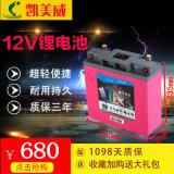 凯美威厂家直销12V锂电池大容量户外超轻锂电瓶疝气灯专用
