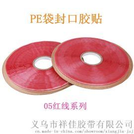 封緘膠帶 OPP05印紅線環保膠帶