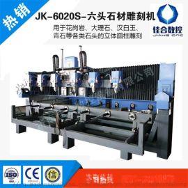 JK-6020S-6头石材雕刻机 济南佳合数控