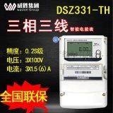威胜电表三相三线电能表DSZ331-TH