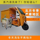 闖王豪華三輪蒸汽洗車機移動蒸汽洗車機洗車機設備