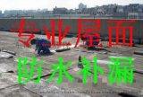 无锡专业屋顶漏水维修房屋防水补漏公司