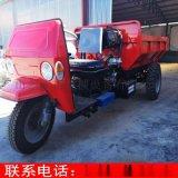 厂家直销自卸三轮车 柴油三轮车 矿用自卸三轮车