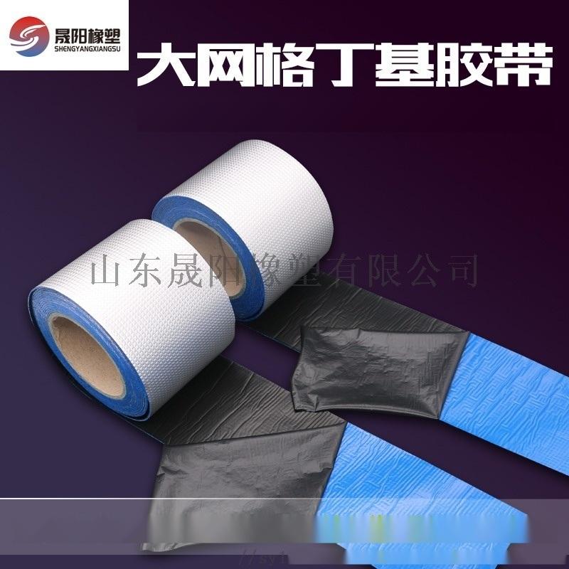 大网格丁基胶带 屋顶防水补漏材料 铝箔防水胶带
