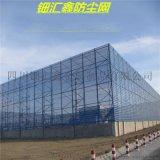 重慶四川煤電廠防塵網防塵擋風板防風抑塵網