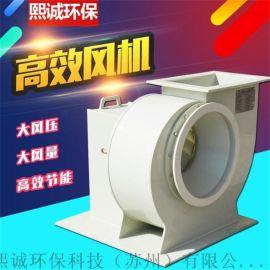 熙诚环保 pp风机 pp离心式通风机 厂家直销