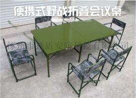 [鑫盾安防]戶外單兵會議桌 批發軍綠色野戰折疊桌椅功能參數
