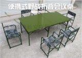 [鑫盾安防]戶外單兵會議桌 批發軍綠色野戰摺疊桌椅功能參數