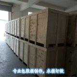 宁波加工厂/包装箱/五金小木箱/大型机械包装