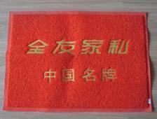 礼品广告地毯