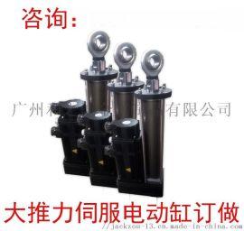 广州电动缸厂家 和之诚伺服电动缸 番禺电动缸