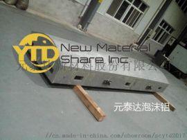 中航工业泡沫铝工装模具