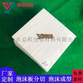 泡沫板 EPS泡沫包装 高密度泡沫板 泡沫垫批发