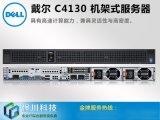 戴尔R840新品评测_贵阳戴尔14G服务器代理商_贵州强川科技