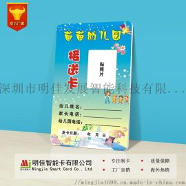 幼儿园接送IC卡校园一卡通学生智能卡
