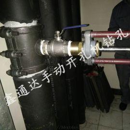 河北鑫通达手动不停水开孔器 自来水管道带压打孔设备