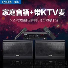 ER2552 家庭 会议KTV音箱带麦 重低音炮