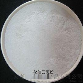 供应橡胶用云母粉 PVC云母粉 日化云母粉 建材绝缘云母粉