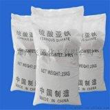 廠家直銷硫酸亞鐵 綠礬 污水絮凝劑 淨水劑