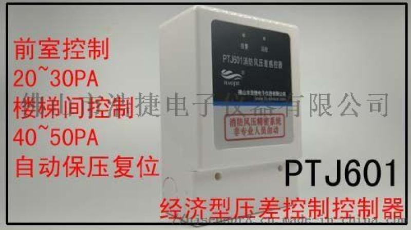 供应防排烟系统上安装的楼宇风压传感器的技术