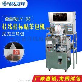 茶叶包装机LY-280