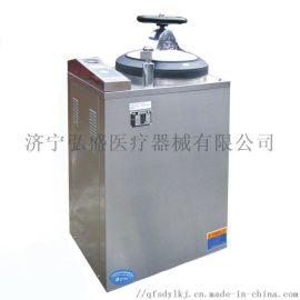 弘盛LS-50HV脉动真空灭菌器 供应室消毒锅