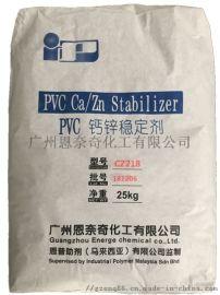 PVC钙锌稳定剂CZ218 本白玩具料用
