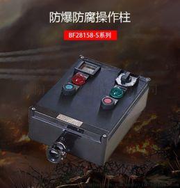 防爆防腐操作柱BF28158-S产品性能可靠