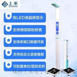 電子身高體重測量儀 上禾SH-201