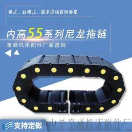 机床拖链 封闭式工程塑料油管拖链宽度350塑料拖链