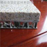 梅州 石材鋁蜂窩板裝飾 複合鋁板石材定做