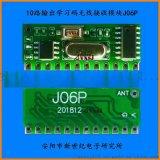 315/433M無線遙控接收模組10路輸出J06P